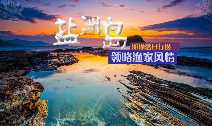 盐洲岛在惠东县东南部,是内海考洲洋中的岛屿.
