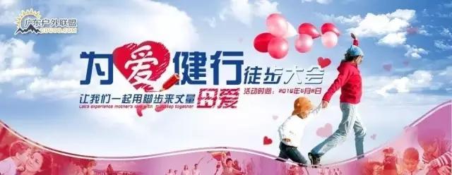 """5月8日""""感恩母亲,为爱健行""""徒步大会!"""