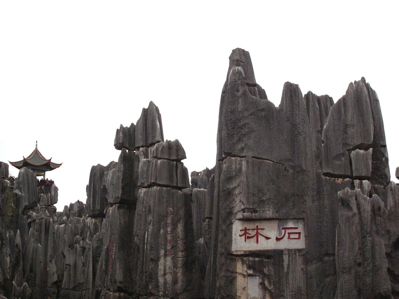 昆明市  石林风景区